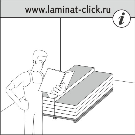 Прочитайте инструцию по укладке ламината